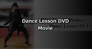 Dance Lesson DVD サンプル動画