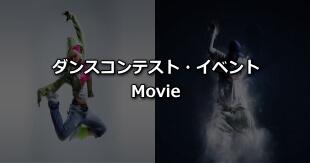 ダンスコンテスト・イベント 振り付け動画