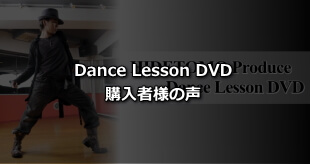 Dance Lesson DVD 購入者様の声
